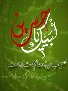 تصویر زمینه امام حسین