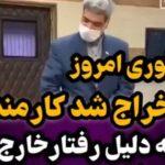 رقص مدیر اداره پست بوشهر