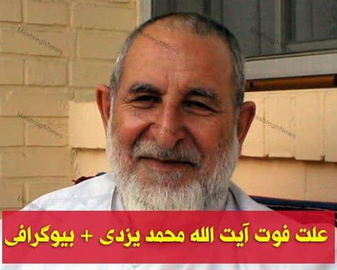 علت فوت آیت الله محمد یزدی