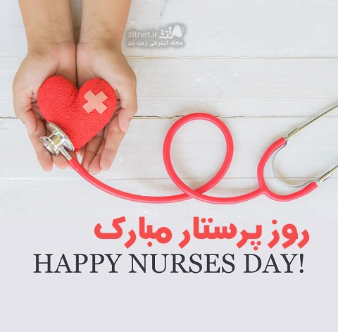 تبریک روز پرستار