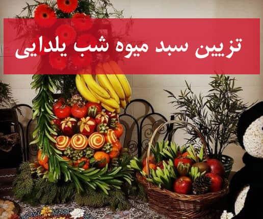 تزیین سبد میوه ویژه شب یلدا