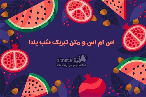 پیام های ویژه برای تبریک شب یلدا